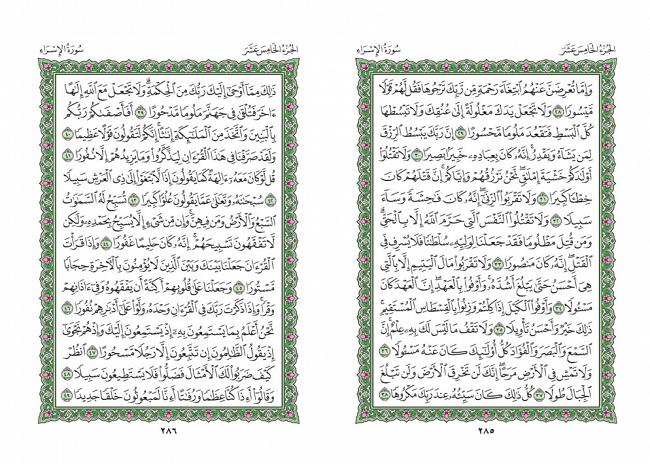 صفحه 285 قران (سوره اسراء) - استخاره با قران