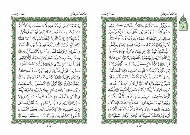 صفحه 287 قران (سوره اسراء) - استخاره با قران