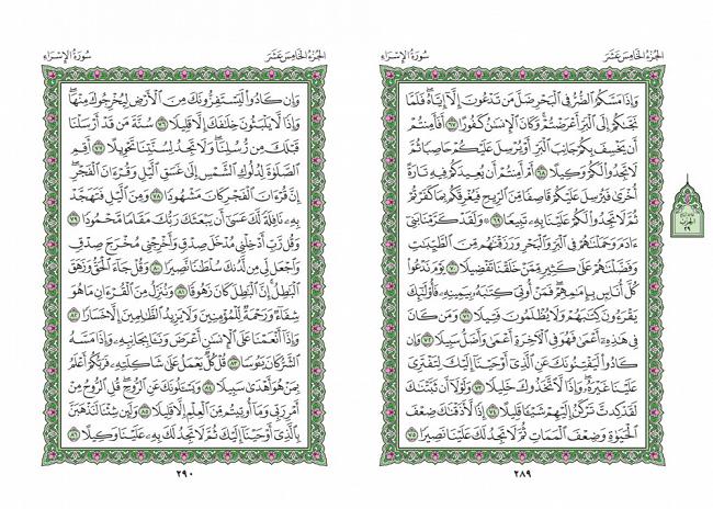 صفحه 289 قران (سوره اسراء) - استخاره با قران