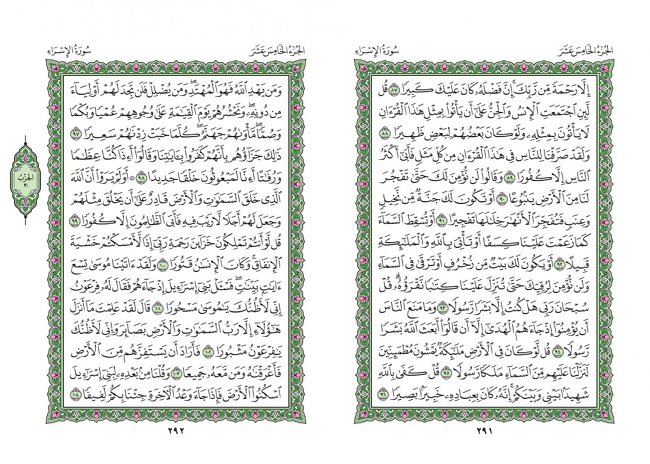 صفحه 291 قران (سوره اسراء) - استخاره با قران