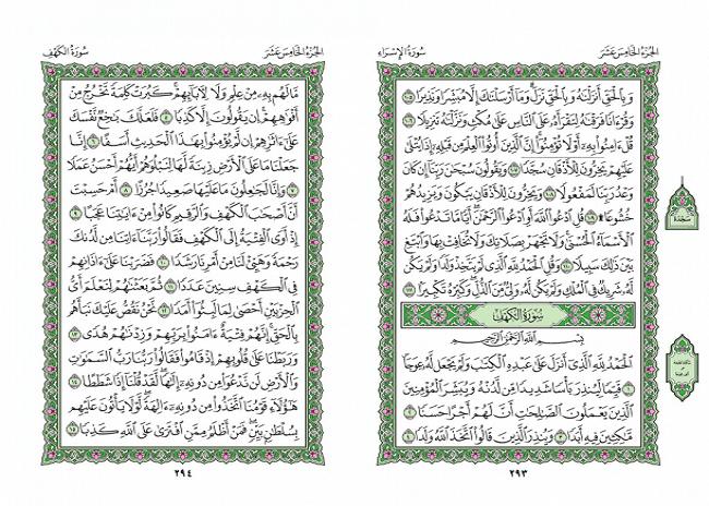 صفحه 293 قران (سوره اسراء) - استخاره با قران