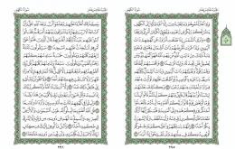 صفحه 295 قران (سوره کهف) – استخاره با قران