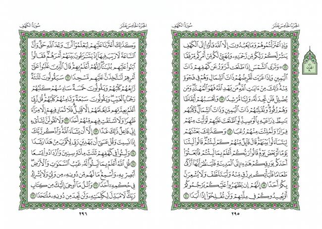 صفحه 295 قران (سوره کهف) - استخاره با قران