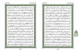 صفحه 297 قران (سوره کهف) – استخاره با قران