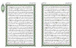 صفحه 301 قران (سوره کهف) – استخاره با قران