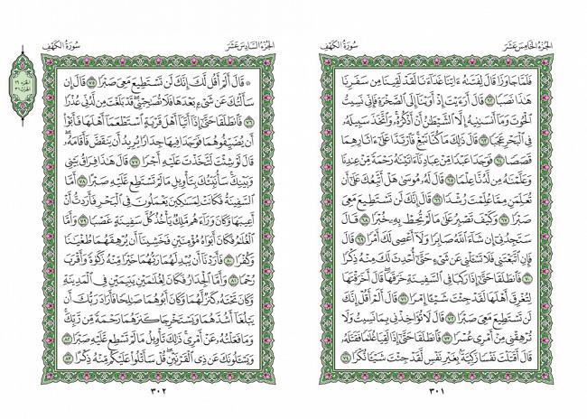 صفحه 301 قران (سوره کهف) - استخاره با قران