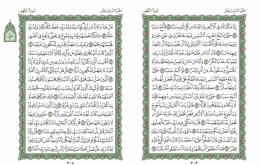 صفحه 303 قران (سوره کهف) – استخاره با قران