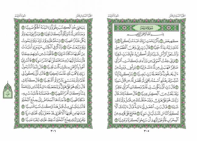 صفحه 305 قران (سوره مریم) - استخاره با قران