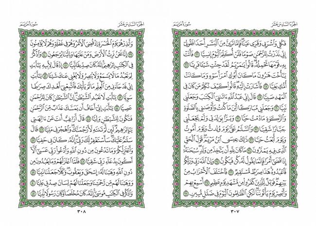 صفحه 307 قران (سوره مریم) - استخاره با قران