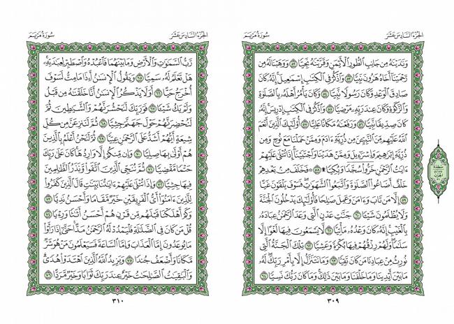 صفحه 309 قران (سوره مریم) - استخاره با قران