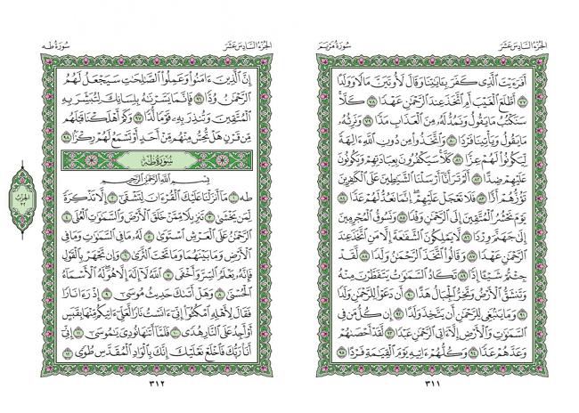 صفحه 311 قران (سوره مریم) - استخاره با قران