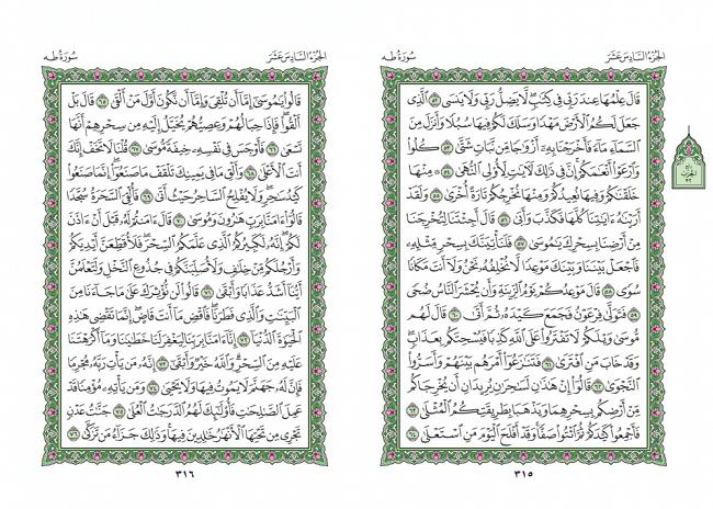 صفحه 315 قران (سوره طه) - استخاره با قران