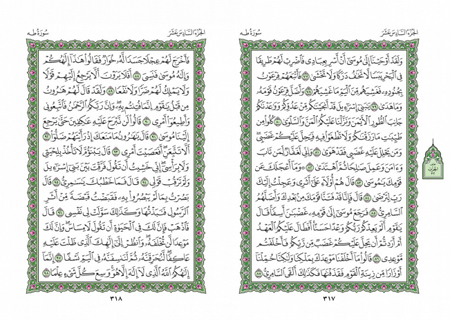 صفحه 317 قران (سوره طه) - استخاره با قران