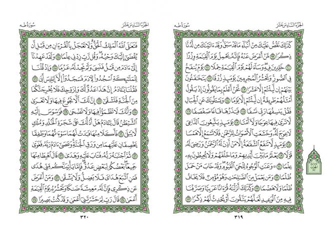 صفحه 319 قران (سوره طه) - استخاره با قران