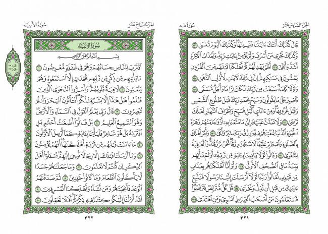 صفحه 321 قران (سوره طه) - استخاره با قران