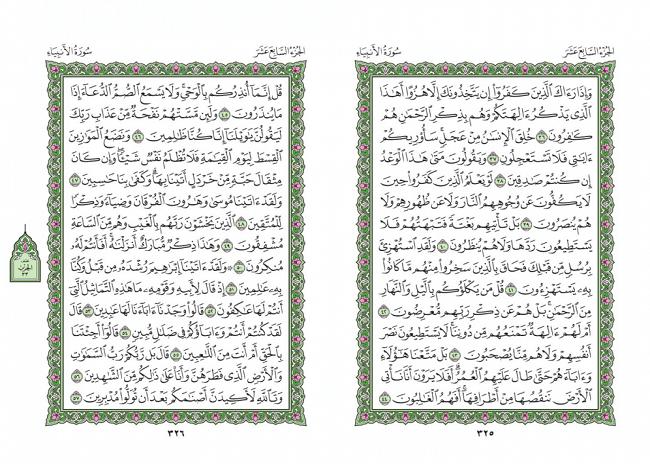 صفحه 325 قران (سوره انبیا) - استخاره با قران