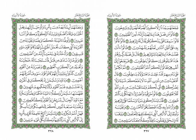 صفحه 327 قران (سوره انبیا) - استخاره با قران