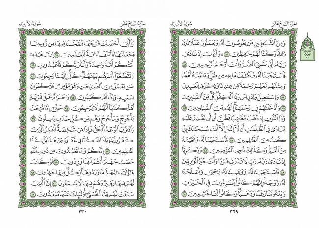 صفحه 329 قران (سوره انبیا) - استخاره با قران