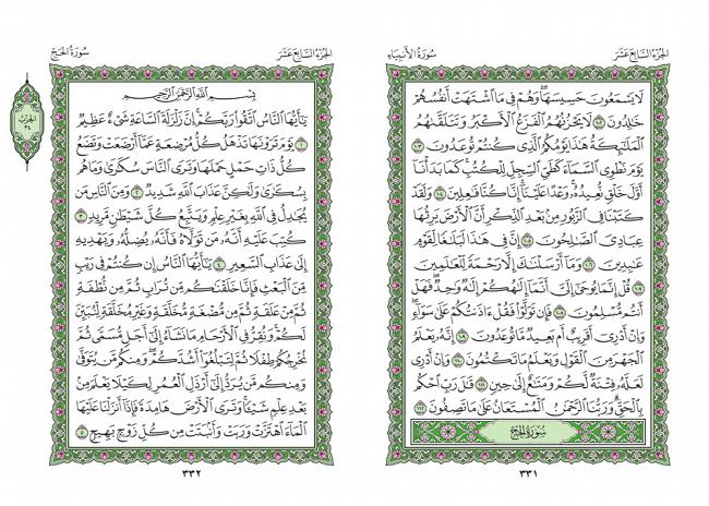 صفحه 331 قران (سوره انبیا) - استخاره با قران