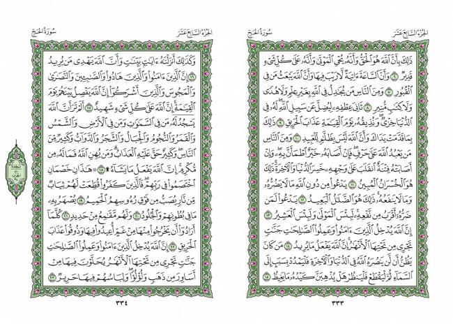 صفحه 333 قران (سوره حج) - استخاره با قران
