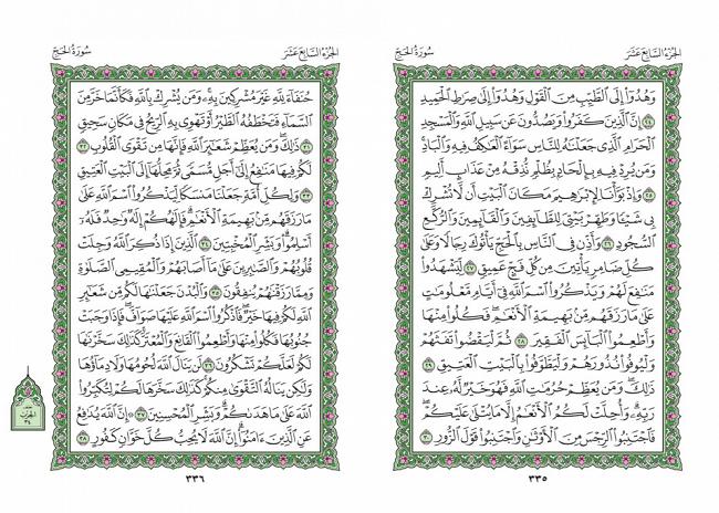 صفحه 335 قران (سوره حج) - استخاره با قران