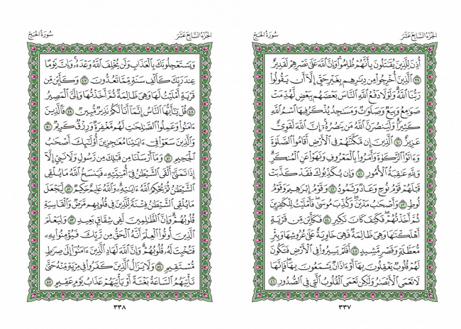 صفحه 337 قران (سوره حج) - استخاره با قران