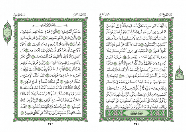 صفحه 341 قران (سوره حج) - استخاره با قران