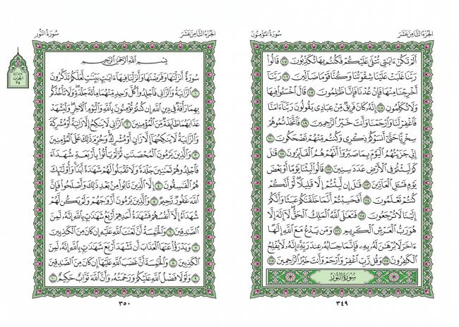 صفحه 349 قران (سوره مومنون) - استخاره با قران