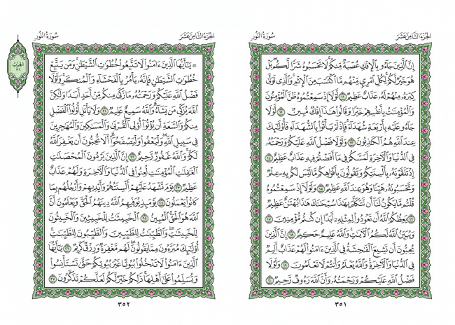صفحه 351 قران (سوره نور) - استخاره با قران