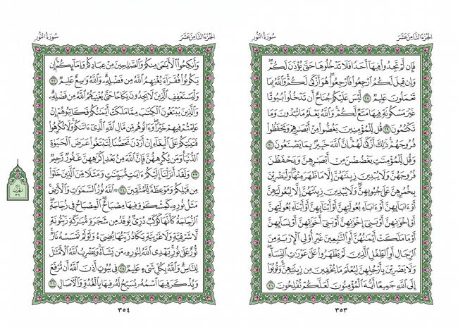 صفحه 353 قران (سوره نور) - استخاره با قران