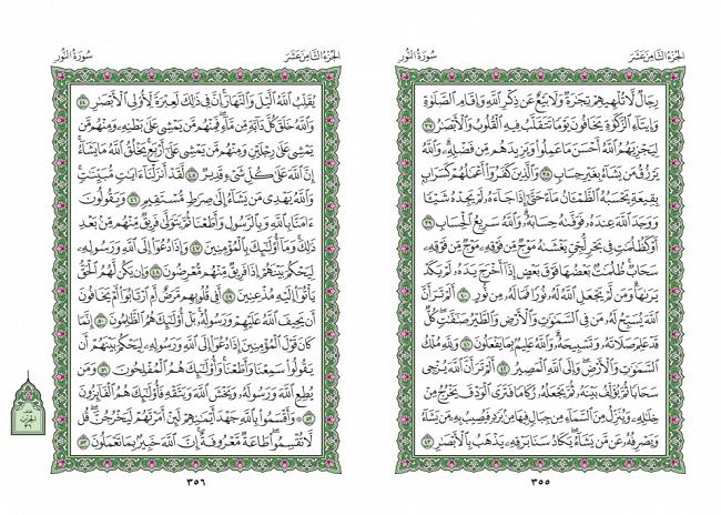 صفحه 355 قران (سوره نور) - استخاره با قران