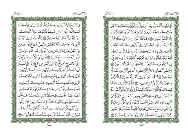 صفحه 357 قران (سوره نور) - استخاره با قران