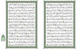 صفحه 373 قران (سوره شعراء) – استخاره با قران
