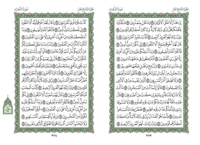 صفحه 373 قران (سوره شعراء) - استخاره با قران