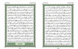 صفحه 375 قران (سوره شعراء) – استخاره با قران