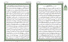 صفحه 377 قران (سوره نمل) – استخاره با قران
