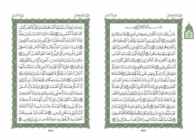 صفحه 377 قران (سوره نمل) - استخاره با قران