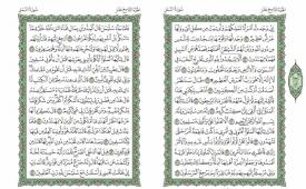 صفحه 379 قران (سوره نمل) – استخاره با قران