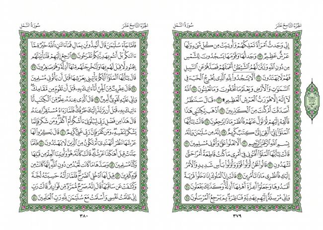 صفحه 379 قران (سوره نمل) - استخاره با قران