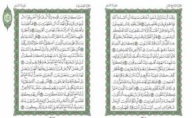 صفحه 381 قران (سوره نمل) – استخاره با قران