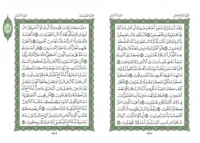 صفحه 381 قران (سوره نمل) - استخاره با قران