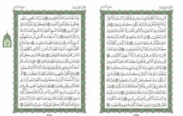 صفحه 383 قران (سوره نمل) – استخاره با قران