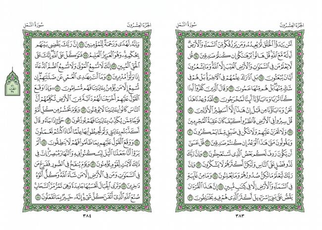 صفحه 383 قران (سوره نمل) - استخاره با قران
