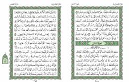 صفحه 385 قران (سوره نمل) – استخاره با قران