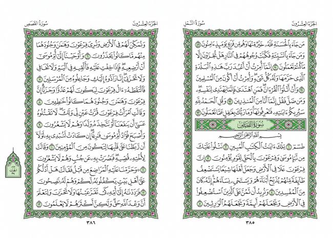 صفحه 385 قران (سوره نمل) - استخاره با قران