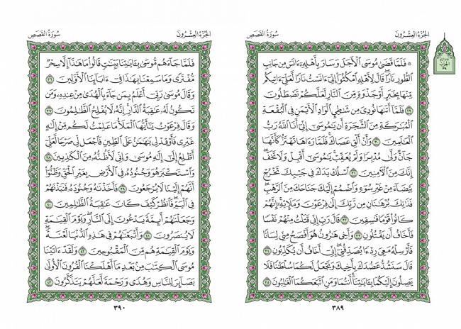 صفحه 389 قران (سوره قصص) - استخاره با قران