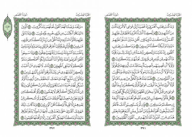 صفحه 391 قران (سوره قصص) - استخاره با قران