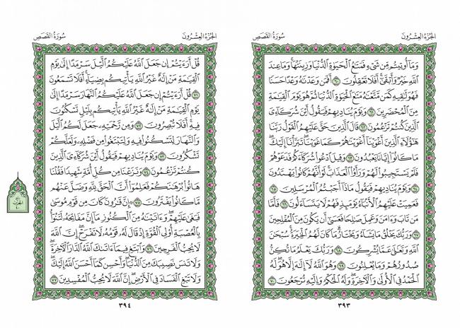 صفحه 393 قران (سوره قصص) - استخاره با قران