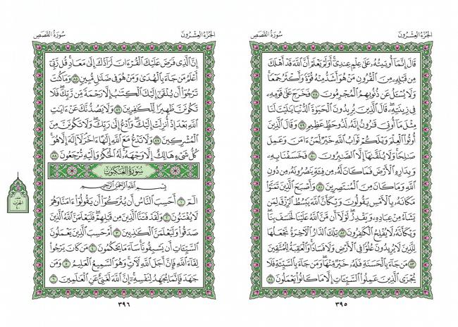 صفحه 395 قران (سوره قصص) - استخاره با قران