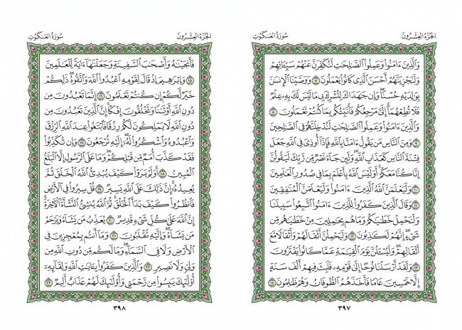 صفحه 397 قران (سوره عنکبوت) - استخاره با قران